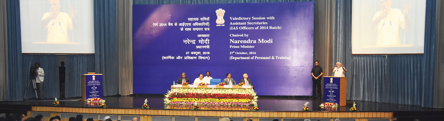 Hon'ble PM addressing valedictory Session of Assistant Secretaries (IAS Officers of 2014 Batch)