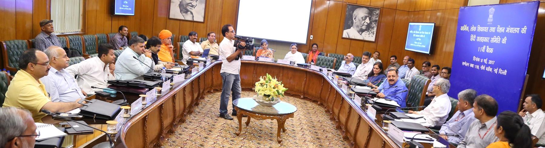 ग्यारहवीं हिंदी सलाहकार समिति की बैठक दिनांक 8.5.17 को कार्मिक एवं प्रशिक्षण विभाग में माननीय राज्य मंत्री कार्मिक की अध्यक्षता में सम्पन्न हुई |