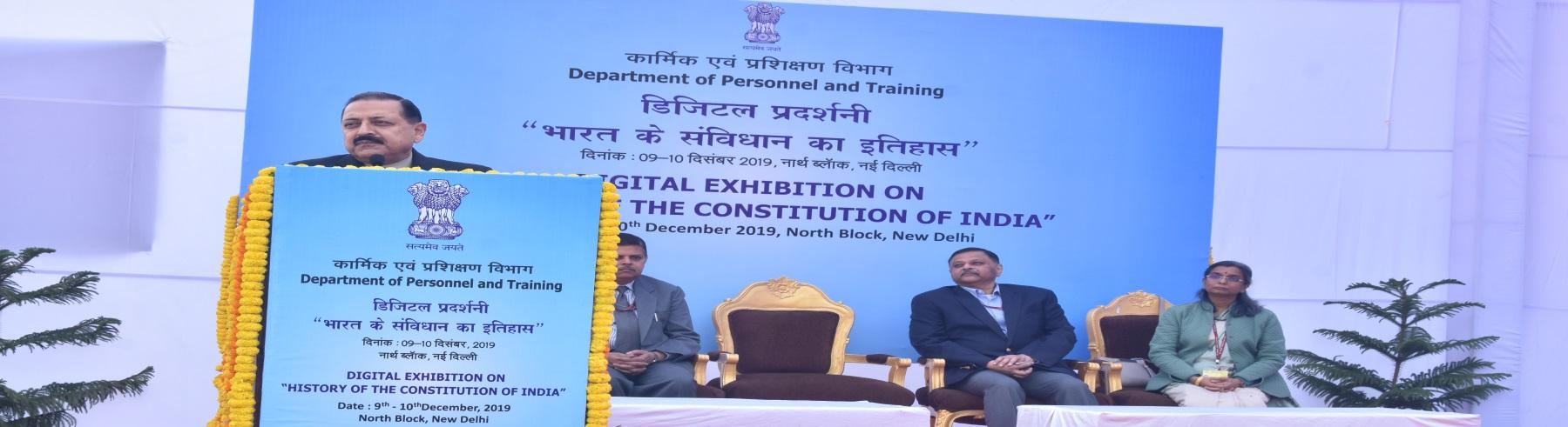 माननीय कार्मिक राज्य मंत्री डा. जितेंद्र सिंह जी के द्वारा भारत के संविधान का इतिहास के बारे में डिजिटल प्रदर्शनी के शुभारंभ के अवसर पर संबोधन