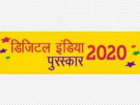 डिजिटल इंडिया पुरस्कार 2020