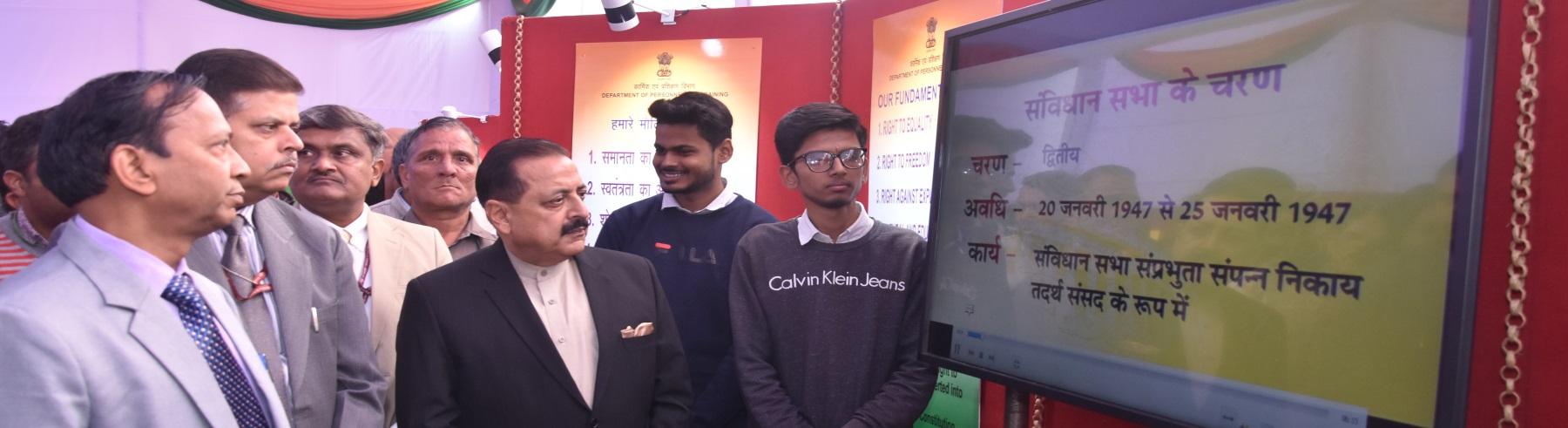 माननीय कार्मिक राज्य मंत्री डा. जितेंद्र सिंह जी के द्वारा भारत के संविधान का इतिहास के बारे में डिजिटल प्रदर्शनी का अवलोकन