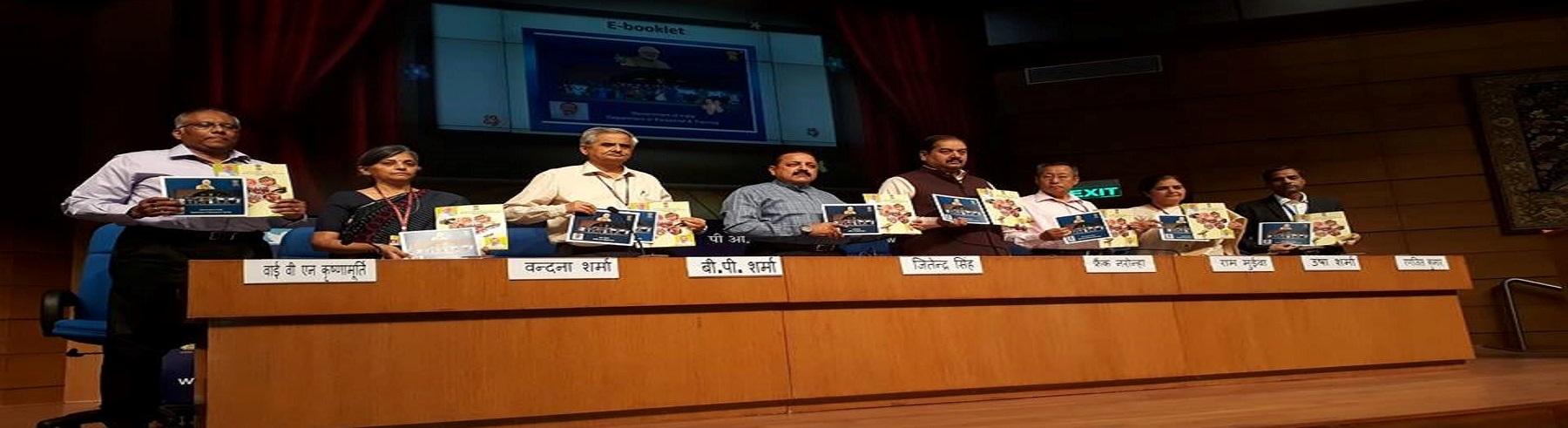 कार्मिक एवं प्रशिक्षण विभाग के इ - बुकलेट का श्री जितेंद्र सिंह, माननीय कार्मिक राज्य मंत्री के द्वारा दिनांक २३.०५.२०१७ को राष्ट्रीय मीडिया सेंटर, नयी दिल्ली में विमोचन