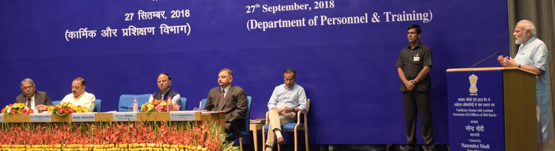 माननीय प्रधानमंत्री की अध्यक्षता में दिनांक 27.09.2018 को सहायक सचिवों (वर्ष 2016 बैच के आईएएस अधिकारियों) के समापन सत्र का आयोजन