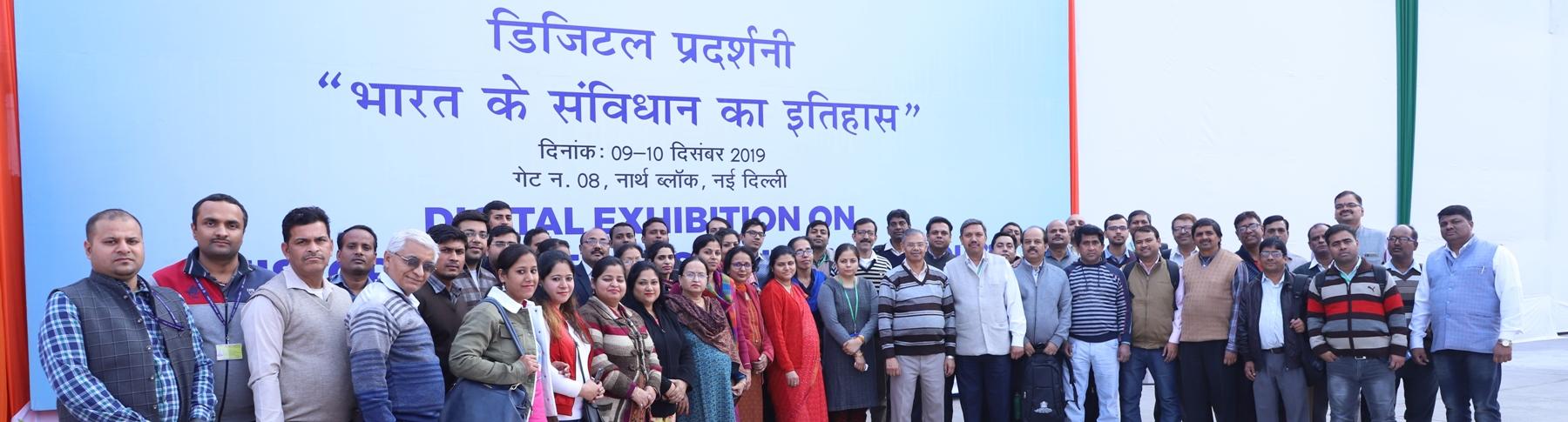 भारत के संविधान का इतिहास के बारे में डिजिटल प्रदर्शनी के दूसरे दिन सचिवालय प्रशिक्षण एवं प्रबंधन संस्थान (ISTM) के प्रशिक्षुओं के द्वारा अवलोकन