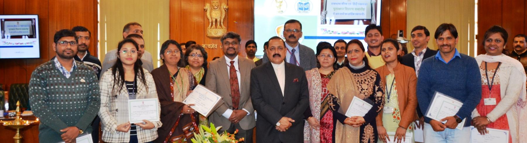 माननीय कार्मिक राज्य मंत्री डा. जितेंद्र सिंह की अध्यक्षता में दिनांक 01.02.2019 को संपन्न हुए कार्यक्रम में हिंदी पखवाड़ा के विजेताओं को पुरस्कृत किया गया