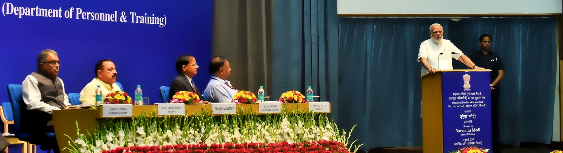 Inauguration Session with Assistant Secretaries (IAS Officers of  2015 Batch) chaired by Hon'ble Prime Minister